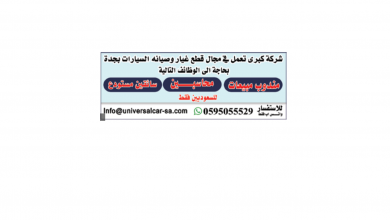 Photo of عروض توظيف من تاريخ 27 يناير 2020 – الموافق 2 جمادى الاخر1441