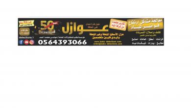 Photo of عروض عوازل من تاريخ 16 يناير 2020 – الموافق 21 جمادى الاول 1441