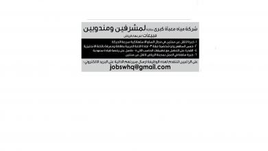 Photo of عروض توظيف من تاريخ 22 يناير 2020 – الموافق 27 جمادى الاول 1441