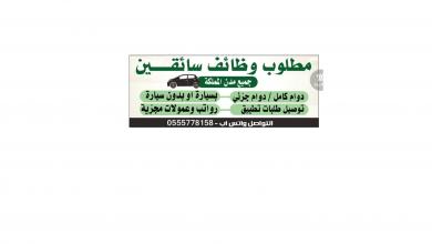 Photo of عروض توظيف من تاريخ 23 يناير 2020 – الموافق 28 جمادى الاول 1441