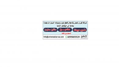 Photo of عروض توظيف من تاريخ 16 يناير 2020 – الموافق 21 جمادى الاول 1441
