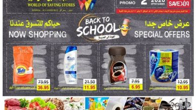 Photo of عروض مخازن التوفير 21 يناير 2020 عروض العودة الى المدرسة