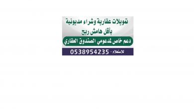 Photo of عروض عقارات من تاريخ 21 يناير 2020 – الموافق 26 جمادى الاول 1441