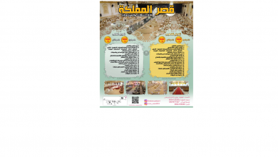 Photo of عروض قصر المملكة من تاريخ 23 يناير 2020 – الموافق 28 جمادى الاول 1441