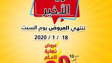 Photo of عروض السيف غاليري 16 يناير 2020 حتى 18 يناير 2020 العرض الأخير