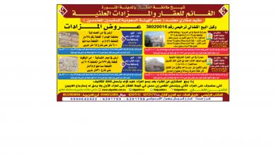 Photo of عروض الغانم للعقارات من تاريخ 27 يناير 2020 – الموافق 2 جمادى الاخر1441