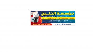 Photo of عروض مؤسسة الخليج من تاريخ 27 يناير 2020 – الموافق 2 جمادى الاخر1441