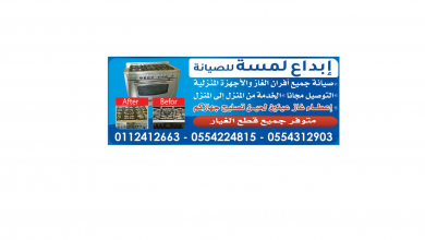 Photo of عروض ابداع لمسة من تاريخ 23 يناير 2020 – الموافق 28 جمادى الاول 1441
