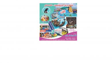 Photo of عروض منتجع الدولفين من تاريخ 22 يناير 2020 – الموافق 27 جمادى الاول 1441
