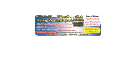 Photo of عروض مؤسسة الحارة الباردة  من تاريخ 22 يناير 2020 – الموافق 27 جمادى الاول 1441