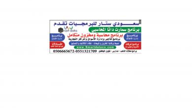 Photo of عروض سعودي ستار للبرمجيات من تاريخ 26 يناير 2020 – الموافق 1 جمادى الاخر1441