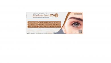 Photo of عروض المركز التخصصي للعيون من تاريخ 21 يناير 2020 – الموافق 26 جمادى الاول 1441