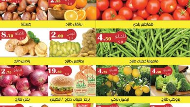Photo of عروض أسواق العقيل اليوم الاثنين 13 يناير 2020 -أقوى عروض الطازج