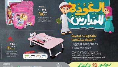 Photo of عروض لولو هايبر الرياض اليوم الاربعاء 8 يناير 2020 -عروض العودة الى المدارس