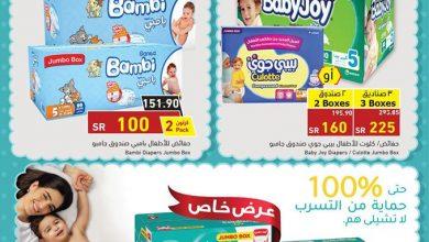 Photo of عروض بنده و هايبر بندهاليوم السبت 25 يناير 2020 – أقوى عروض العناية بالطفل