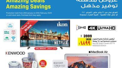 Photo of عروض لولو هايبر جدة و تبوك اليوم الاحد 26 يناير 2020 – مهرجان التسوق الرقمي