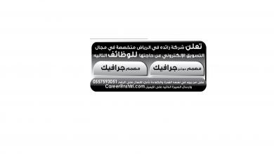 Photo of عروض توظيف من تاريخ 21 يناير 2020 – الموافق 26 جمادى الاول 1441