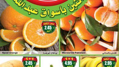 Photo of عروض العثيم السعودية اليوم الاثنين 13 يناير 2020 – أقوى عروض الطازج