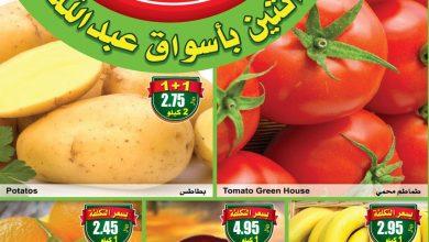 Photo of عروض العثيم السعودية اليوم الاثنين 27 يناير 020 – اهم عروض مهرجان الطازج