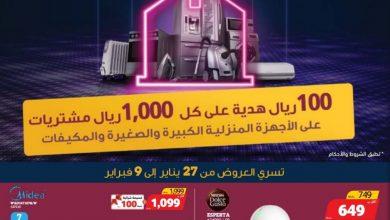 Photo of عروض اكسايت السعودية للالكترونيات اليوم الاثنين 27 يناير 2020- مهرجان الاجهزة المنزلية