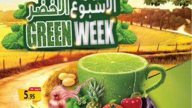 Photo of عروض المزرعة الشرقية و الرياض الاسبوعية اليوم الخميس 23 يناير 2020