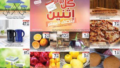 Photo of عروض المزرعة الشرقية و الرياض اليوم الاثنين 27 يناير 2020 -عروض الطازج