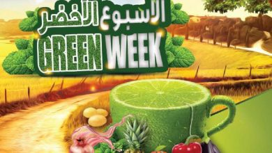 Photo of عروض المزرعة الغربية اليوم الخميس 23 يناير 2020 – أفضل العروض الأسبوعية