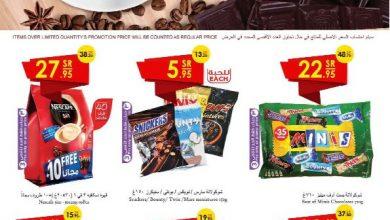 Photo of عروض الدانوب الدمام و الخبر اليوم الأربعاء 2 رجب 1441 هجري- العروض الاسبوعية