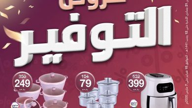 Photo of عروض ماي مارت اليوم الأحد 16 فبراير 2020 حتى 7 مارس 2020 عروض التوفير