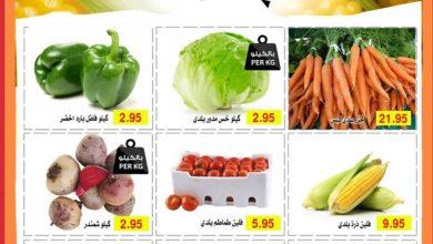 Photo of عروض مخازن التوفير اليوم الخميس 20/21/22 فبراير 2020 عرض 3 أيام فقط