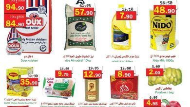 Photo of عروض أسواق العقيل اليوم الأربعاء 5 فبراير 2020 – اجدد عروض الاسبوع