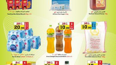 Photo of عروض أسواق النجمة اليوم الجمعة 28 فبراير 2020 حتى 4 مارس 2020 العروض الاقوى