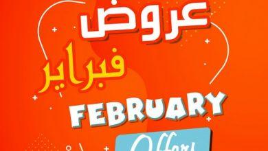 Photo of عروض الغنيم اليوم السبت 29 فبراير 2020 حتى 7 مارس 2020 عروض فبراير