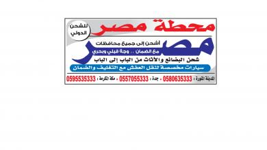 Photo of عروض محطة مصر من تاريخ 24 فبراير 2020 – الموافق 30 جمادى الاخر 1441