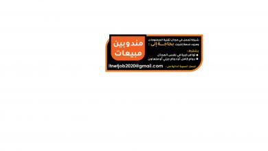 Photo of عروض توظيف من تاريخ 19 فبراير 2020 – الموافق 25 جمادى الاخر 1441