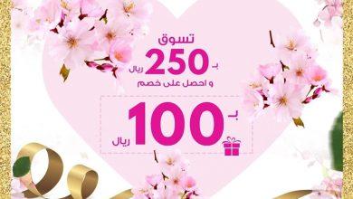 Photo of عروض زهور الريف اليوم الأحد 16 فبراير 2020 العروض الاقوى