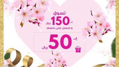 Photo of عروض زهور الريف اليوم الإثنين 17 فبراير 2020 العروض الاقوى
