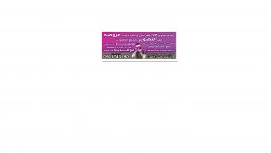 Photo of عروض تصوير VIP من تاريخ 24 فبراير 2020 – الموافق 30 جمادى الاخر 1441