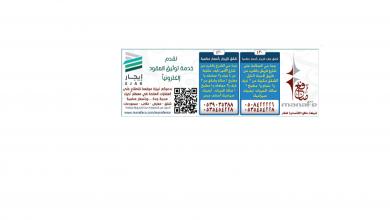 Photo of عروض شركة منافع التجارية من تاريخ 17 فبراير 2020 – الموافق 23 جمادى الاخر 1441