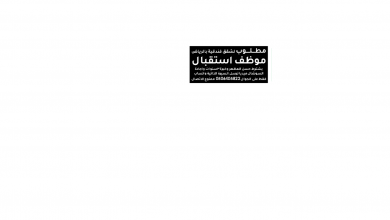 Photo of عروض توظيف من تاريخ 24 فبراير 2020 – الموافق 30 جمادى الاخر 1441