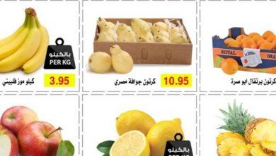 Photo of عروض مخازن التوفير اليوم الخميس 29/28/27 فبراير 2020 عرض 3 أيام فقط
