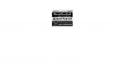 Photo of عروض توظيف من تاريخ 17 فبراير 2020 – الموافق 23 جمادى الاخر 1441
