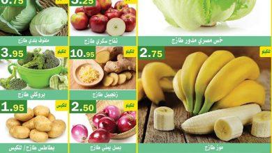 Photo of عروض أسواق العقيل اليوم الاثنين 3 فبراير 2020 -عروض الخضار و الطازج