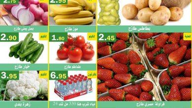 Photo of عروض أسواق العقيل اليوم الاثنين 10 فبراير 2020 – أقوى عروض الطازج