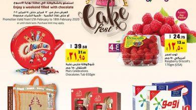 Photo of عروض لولو هايبر جدة و تبوك الأربعاء 12 فبراير 2020 – أيام التوت و مهرجان الشوكولاتة