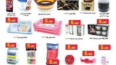 Photo of عروض أسواق العقيل الاسبوعية من يوم الاربعاء 12 فبراير 2020 – عروض مميزة
