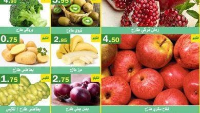 Photo of عروض أسواق العقيل عروض الطازج اليوم الاثنين 17 فبراير 2020