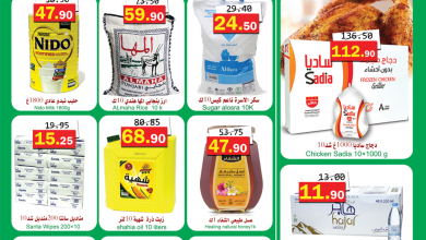 Photo of عروض أسواق العقيل لهذا الاسبوع من الأربعاء 2 رجب 1441 – تخفيضات مدهشة