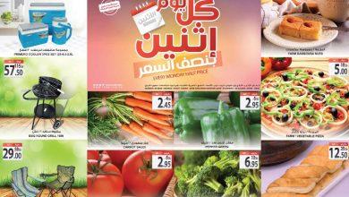 Photo of عروض المزرعة الشرقية و الرياض اليوم الاثنين 10 فبراير 2020- عروض الطازج