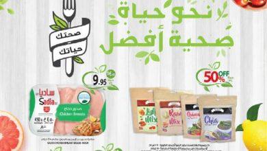 Photo of عروض المزرعة الشرقية و الرياض اليوم الخميس 6 فبراير 2020 -أفضل العروض الاسبوعية